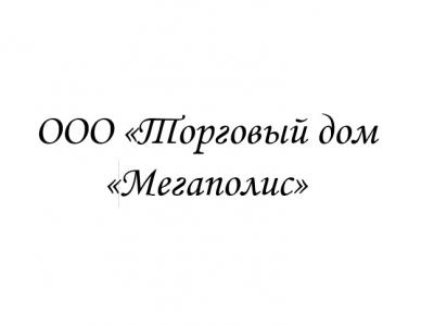 ООО «Торговый дом «Мегаполис»