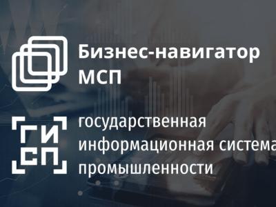 Портал «Бизнес-навигатора МСП» интегрирован с ГИСП