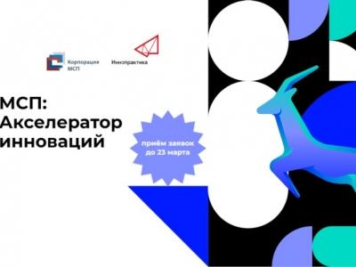 АО «Корпорация МСП» совместно с «Иннопрактикой» объявляет начало приема заявок в «МСП: Акселератор инноваций»