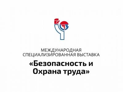«Безопасность и охрана труда - 2021» (БИОТ-2021)