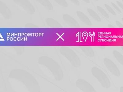 Справочная информация для промышленных предприятий Чеченской Республики на получение иных межбюджетных трансфертов
