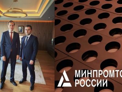 Совещание под председательством Министра промышленности и торговли Российской Федерации Д.В. Мантурова