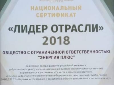ООО «Энергия Плюс» получила Национальный сертификат