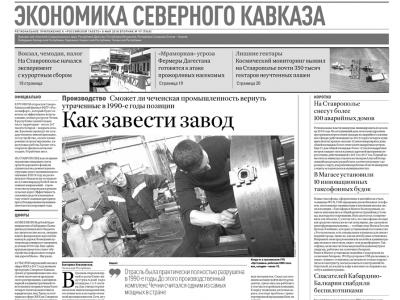 В «Российской газете» в рубрике «Экономика Северного Кавказа» № 97 (7560) от 8 мая 2018 года вышел материал «Как завести завод».
