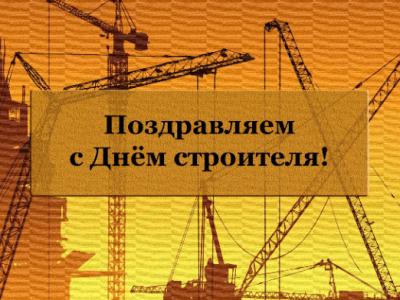 Поздравление статс-секретаря – заместителя министра промышленности и торговли РФ В.Л.Евтухова с Днем строителя