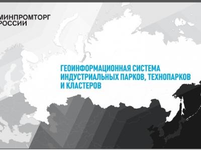 Семинар на тему «Развитие системы государственной поддержки региональной промышленной инфраструктуры»