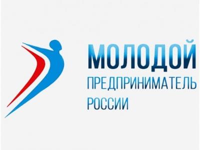 С 25 июня 2020 года на территории Чеченской Республики проходит региональный этап Всероссийского конкурса «Молодой предприниматель России – 2020»