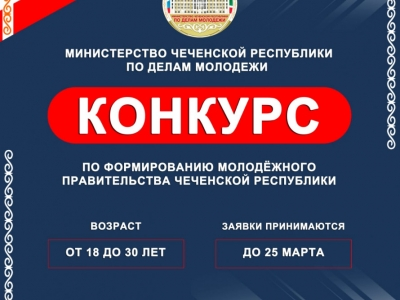 Министерство ЧР по делам молодёжи объявляет конкурс по формированию Молодёжного правительства ЧР