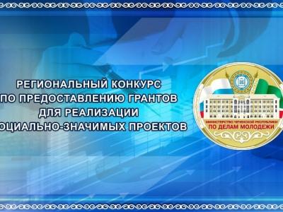 Министерство Чеченской Республики по делам молодежи объявляет о начале приема заявок на участие в региональном конкурсе по предоставлению грантов