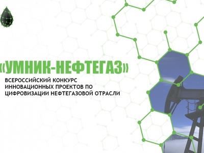 Конкурс молодёжных проектов по цифровому развитию нефтегазовой отрасли